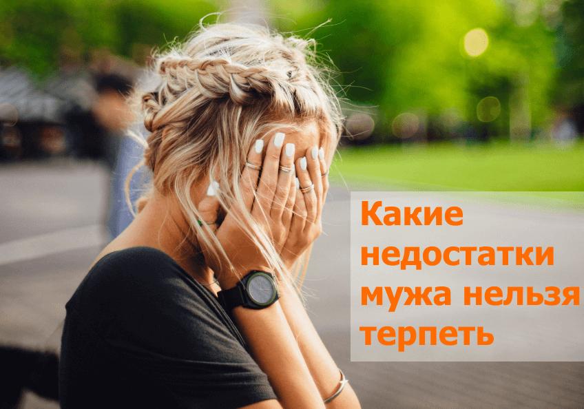 Какие недостатки мужа нельзя терпеть: 8+ критических проблем