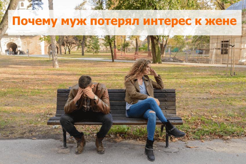Почему муж потерял интерес к жене: 17 признаков и пути решения проблемы