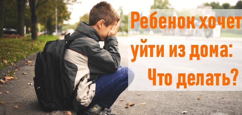 Ребенок хочет уйти из дома: что делать?