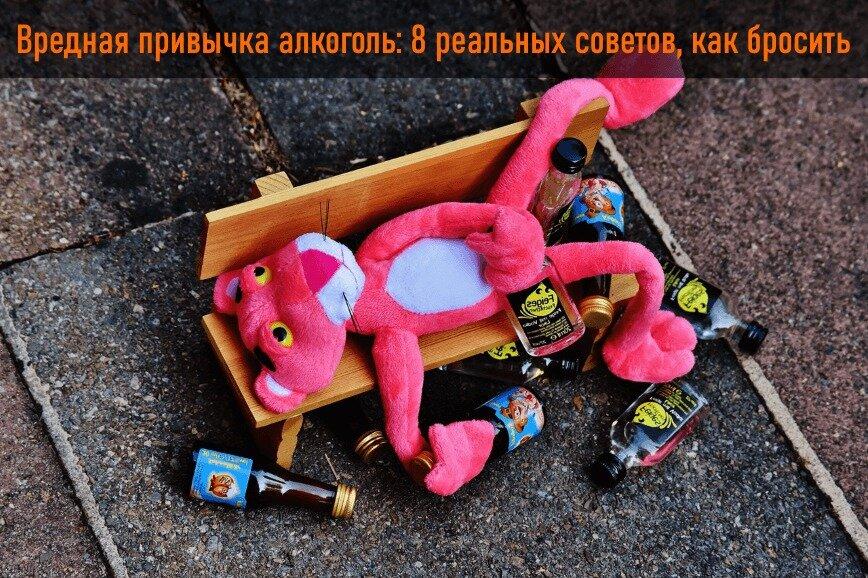 Вредная привычка алкоголь: 8 реальных советов, как бросить
